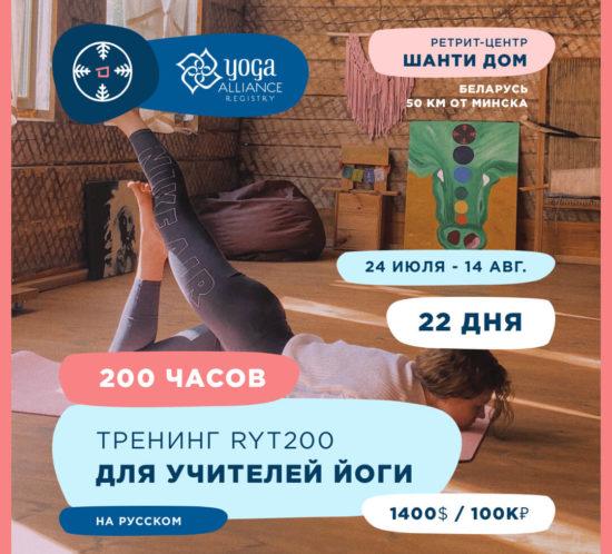 ryt200-2021-rus