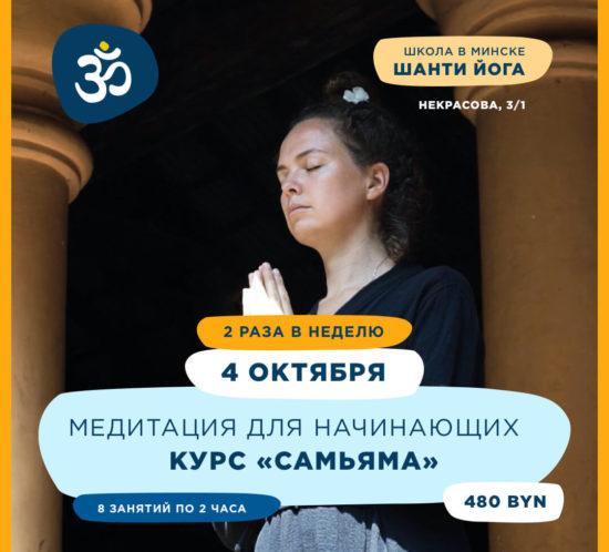 meditation_minsk